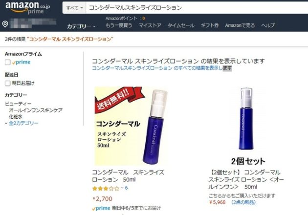 「コンシダーマルスキンライズローション」Amazonの検索結果