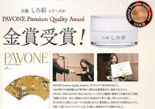 「2017年Pavone Premium Quality Award」で金賞受賞