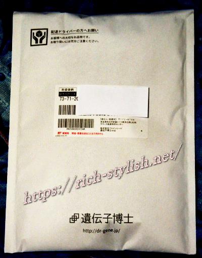 遺伝子検査&対応美容液セット『美肌博士』の体験談・検査キットが届いた封筒