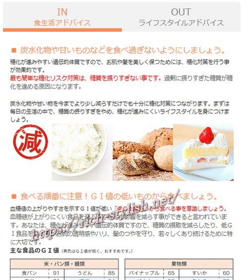 糖化リスクと過酸化脂質のリスクが高めな人の場合の食生活のアドバイス!