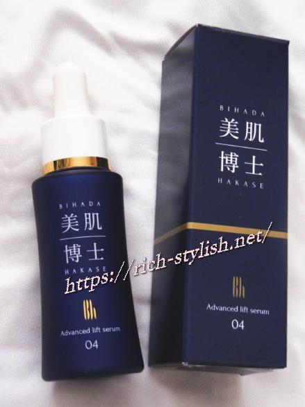 【体験談】届いた遺伝子検査対応美容液『美肌博士』のパッケージの説明
