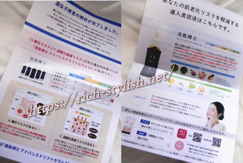 【体験談】届いた遺伝子検査対応美容液『美肌博士』のパンフレットに書かれていたことの説明
