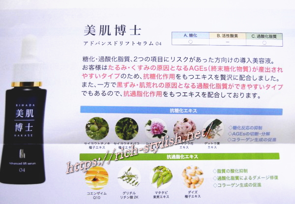 【体験談】私の検査結果に基づいて届いた遺伝子検査対応美容液『美肌博士』の説明